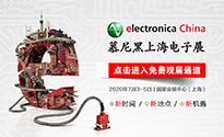 慕展邀您深度体验电子全产业链的跨界融合!