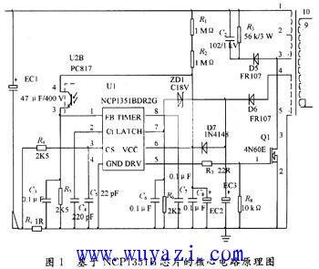 基于NCP1351B的脑电采集仪电源电路图
