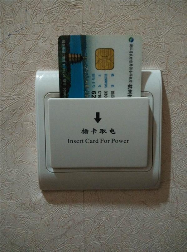 房卡一插就有电 酒店插卡取电原理解析