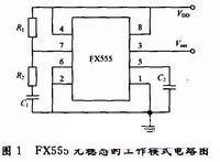 FX555无稳态工作模式的基本电路图