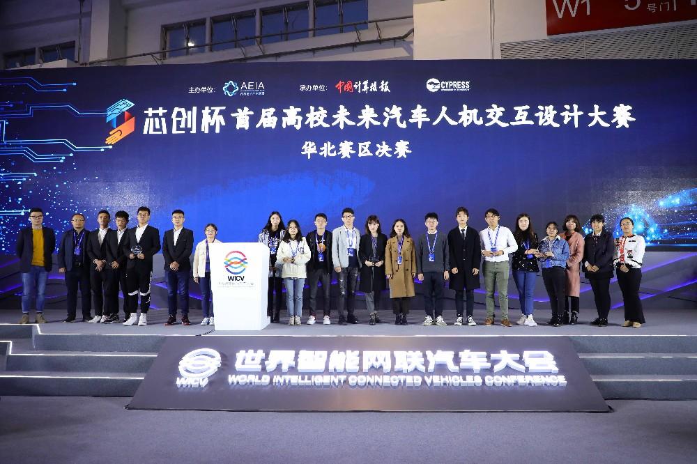 照片-华北赛区优胜奖团队颁奖合影.jpg
