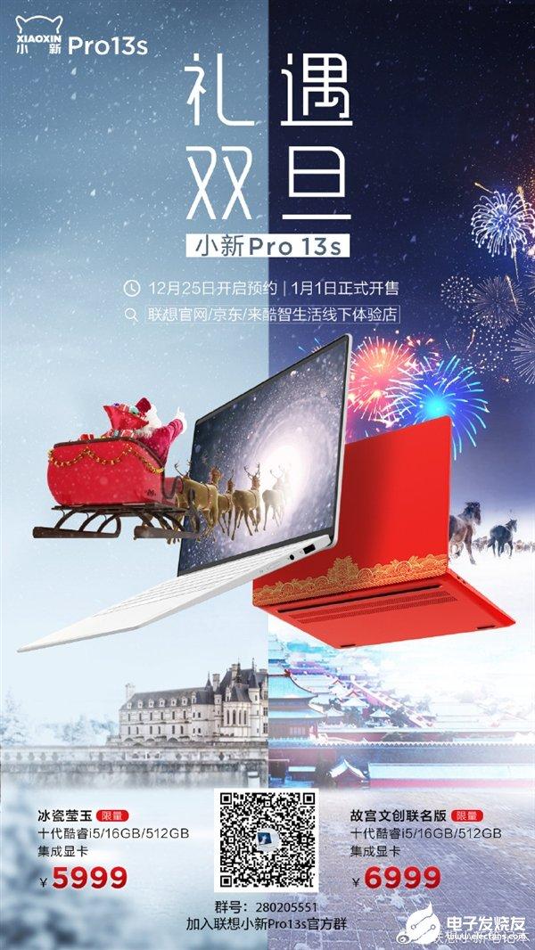 联想小新Pro 13s故宫文创联名版将于12月25日开启预约 售价6999元