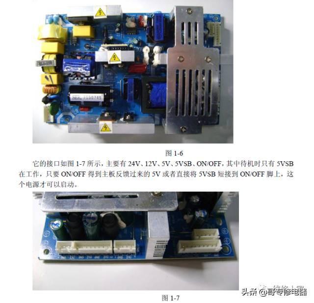 42寸电视机功率_液晶电视机的各部件详细图解-唯样电子商城