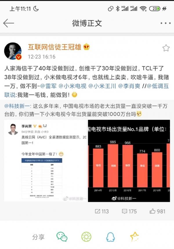 小米电视部总经理李肖爽表示小米电视今年出货量过1000万台就抽送100台电视