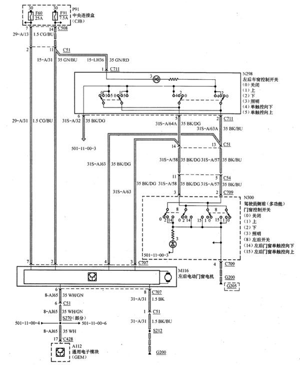 汽车玻璃升降器电路图.jpg