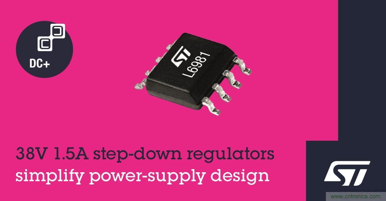 意法半导体推出高集成度 1.5A 同步稳压管,简化高能效电源变换设计